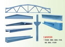 河套工业构件